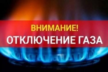 Отключение газа.jpg